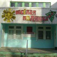 Детский сад №192