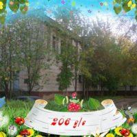 Детский сад №206