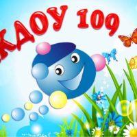 Детский сад №109